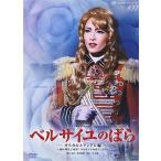 ベルサイユのばら -オスカルとアンドレ編- 雪組 (DVD)