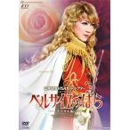 ベルサイユのばら -オスカル編- 宙組 (DVD)