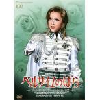 ベルサイユのばら -フェルゼンとマリー・アントワネット編- 花組 (DVD)