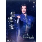 星逢一夜/La Esmeralda (DVD)