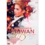 TAKARAZUKA in TAIWAN 2015 Stage & Document (DVD)