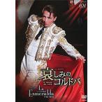 哀しみのコルドバ/La Esmeralda (DVD)