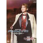 メランコリック・ジゴロ/シトラスの風 III (DVD)