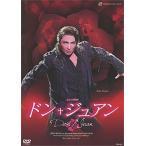 ドン・ジュアン (DVD)