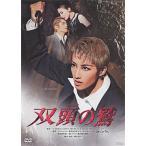 双頭の鷲 (DVD)