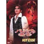 バレンシアの熱い花/HOT EYES!! (DVD)