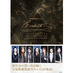 エリザベート TAKARAZUKA20周年 スペシャル・ガラ・コンサート (DVD)