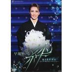 早霧せいな 「絆」 (DVD)