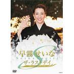 早霧せいな 「ザ・ラストデイ」 (DVD)