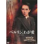 ベルリン、わが愛/Bouquet de TAKARAZUKA (DVD)