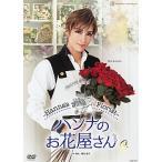 �ϥ�ʤΤ��ֲ����� -Hanna��s Florist- ��DVD)