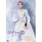 うたかたの恋/Bouquet de TAKARAZUKA (DVD)