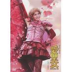 愛聖女—Sainte d'Amour— (DVD)