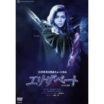 エリザベート 月組 (DVD)