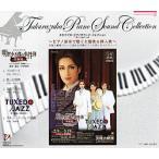 明智小五郎の事件簿-黒蜥蜴/TUXEDO JAZZ ピアノサウンド (CD)