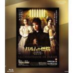 パルムの僧院 −美しき愛の囚人− (Blu-ray)