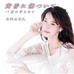 春野寿美礼 「黄昏に傷ついて」 【生産限定盤】 (CD+DVD)