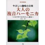 ケイ・エム・ピー CD BOOK やさしい趣味の音楽大人の複音ハーモニカ CDで学べるやさしい教本