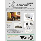 Aerodrums (本体)&PlayStationEye (カメラ) Set エアロドラム セット