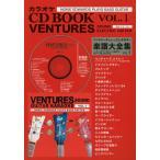 千野FEI ギターカラオケCD付 ベンチャーズサウンドエレキギター楽譜大全集(タブ譜付) Vol.1