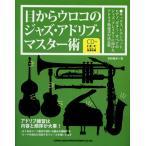 ショッピングウロコ シンコーミュージック 目からウロコのジャズ・アドリブ・マスター術(CD付) 著者 菅野義孝