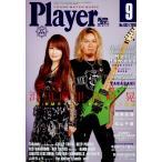 月刊『Player』2018年9月号 プレイヤーコーポレーション 音楽雑誌本