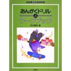 学研おんがくドリルワークブック4