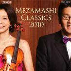 めざましクラシックス2010 高嶋ちさ子(VN) 他[CD]