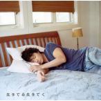 福山雅治/生きてる生きてく[CD][2枚組][初回出荷限定盤(初回限定盤B|Music Clip&DVD付盤)]
