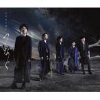 嵐/つなぐ【通常盤】【CD】