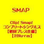SMAP/Clip! Smap! コンプリートシングルス【初回プレス仕様】【2Blu-ray】