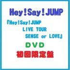 Hey! Say! JUMP LIVE TOUR SENSE or LOVE 初回限定盤 DVD