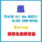 嵐 5×20 All the BEST!!CLIPS 1999-2019 初回限定盤 Blu-ray