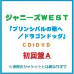 ����ˡ���WEST���ץ�ѥ�η���/�ɥ饴��ɥå�����������A��CD+DVD