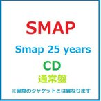 SMAP スマップ/SMAP 25 YEARS(通常盤)