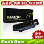 新品 互換 WorldPlus バッテリー ACER Aspire One 522 722 AO522 AOD255 AOD257 AOD260 D255 D257 D260 D270 対応