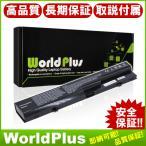 HP  ProBook 4320s 4420s 4421s 4425s 4520s 4525s Compacq 320 420 620 対応 互換 新品 WorldPlus バッテリー