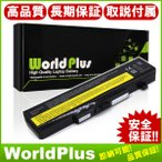 LENOVO  Thinkpad Edge E430 E440 E530 E540 E435 E445 E535  対応 互換 新品 WorldPlus バッテリー