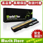 Lenovo G460 G470 G475 G560 G565 G570 G575 IdeaPad Z370 Z470 Z560 Z570 対応 互換 新品 WorldPlus バッテリー