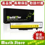 LENOVO IdeaPad G480 G485 G585 G580 Y480 Y580 Z380 Z480 Z580 Z585 Z485 G400 G500 対応 互換 新品 WorldPlus バッテリー