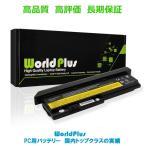 LENOVO  ThinkPad X200 X200s X200si X201 X201i X201s 対応 4400mAh 6セル タイプ 互換 新品 WorldPlus バッテリー