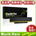 LENOVO ThinkPad E120 X121e X130e Edge E125 E130 E135 E320 E325 E330 E335 対応 互換 新品 WorldPlus バッテリー