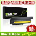 LENOVO ThinkPad X230 X230i X220 X220i X220s 対応 9セル 互換 新品 WorldPlus バッテリー