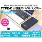 ��Х���Хåƥ USB Type C 20400mAh iPhone iPad ���ޥ� ���֥�å� �Ρ��ȥѥ�����