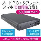 モバイルバッテリー 超大容量 ノートパソコン スマートフォン タブレット iPad 対応 50000mAh WorldPlus