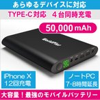 Ķ�����̥�Х���Хåƥ TYPE C 40000mAh �Ρ��ȥѥ����� MacBook Pro ���ޥ� ���֥�å�