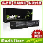 TOSHIBA  Dynabook ダイナブック T350 T550 T560 M310 M500 M300 対応 互換 新品 WorldPlus バッテリー