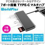 USB TYPE-C マルチハブ 7ポート|パススルー充電 PD対応|HDMI|USB3.0 x 3|SDカード|MicroSD WorldPlus