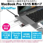 USB TYPE-C �ޥ���ϥ� 2016 2017 MacBook Pro 13 15 ���� Thunderbolt3 HDMI USB3.0 SD MicroSD WorldPlus �� USB27H