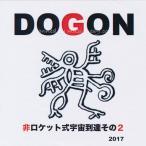 赤澤洋次 湊雅史 辰巳小五郎 (DOGON) - 非ロケット式宇宙到達 その2 (CD)